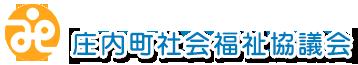 庄内町社会福祉協議会